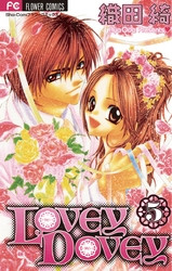 LOVEY DOVEY 5 冊セット全巻 漫画