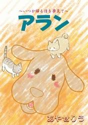 アラン ~いつか帰る日を夢見て~ 5 冊セット全巻 漫画