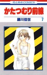 かたつむり前線 7 冊セット全巻 漫画