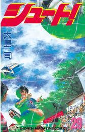 シュート!(29) 漫画