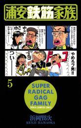 浦安鉄筋家族(5) 漫画