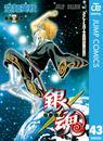 銀魂 モノクロ版 43 漫画