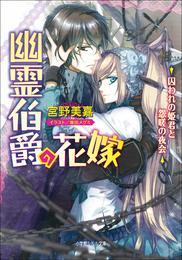 幽霊伯爵の花嫁3 ~囚われの姫君と怨嗟の夜会~ 漫画