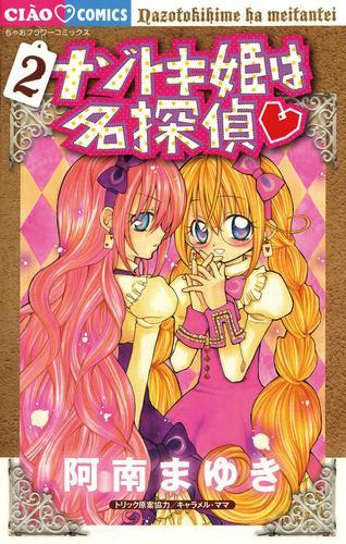 ナゾトキ姫は名探偵 漫画