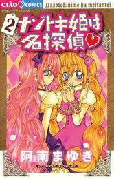 ナゾトキ姫は名探偵(2) 漫画
