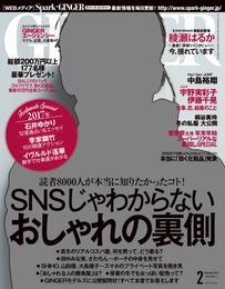 GINGER[ジンジャー] 2017年2月号 漫画