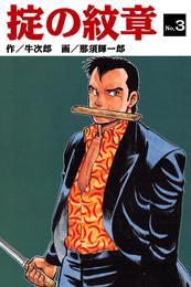 掟の紋章(3) 漫画