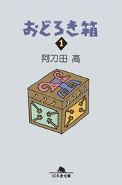 おどろき箱1 漫画