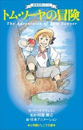 小学館ジュニア文庫 世界名作シリーズ トム・ソーヤの冒険 漫画