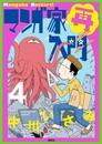 マンガ家再入門(4) 漫画