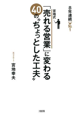 """8年連続No.1 宮地式「売れる営業」に変わる40の""""ちょっとした工夫""""(大和出版) 漫画"""
