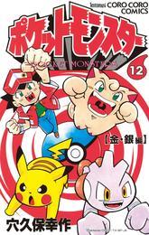 ポケットモンスター(12) 漫画