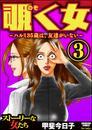 覗く女~ハルミ35歳は、友達がいない~ 3 冊セット 全巻 漫画