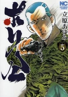 ポリ公 (1-5巻 全巻)   漫画全巻ドットコム