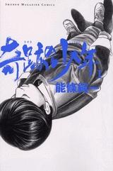 奇跡の少年 (1-3巻 全巻) 漫画
