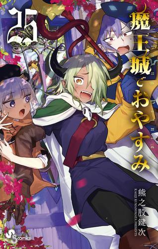 魔王城でおやすみ (1-7巻 最新刊) 漫画
