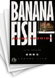 【中古】Banana fish バナナフィッシュ [文庫版] (1-11巻) 漫画