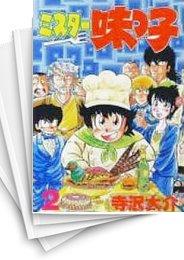 【中古】ミスター味っ子 [B6版] (1-10巻) 漫画