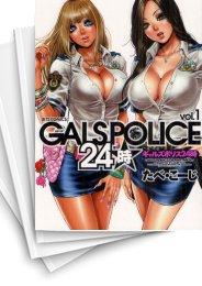 【中古】GALS POLICE 24時 (1-2巻) 漫画