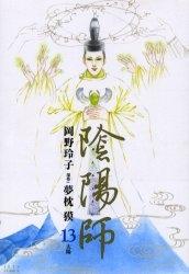 陰陽師 (1-13巻 全巻)