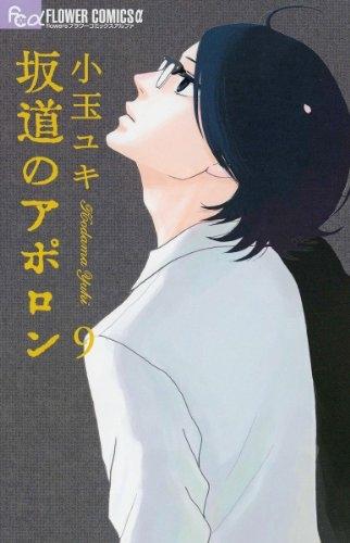 坂道のアポロン (1-9巻 全巻) 漫画