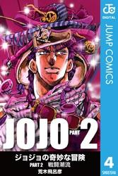 ジョジョの奇妙な冒険 第2部 モノクロ版 4 冊セット全巻