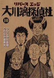 リバースエッジ 大川端探偵社 8 冊セット最新刊まで 漫画