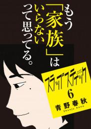 スラップスティック 6 冊セット最新刊まで