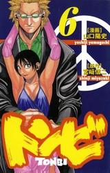トンビ 6 冊セット全巻 漫画