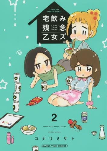 ◆特典あり◆宅飲み残念乙女ズ 漫画