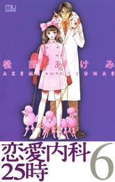 恋愛内科25時 6 漫画