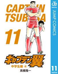 キャプテン翼 11