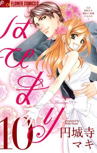 はぴまり~Happy Marriage!?~ 漫画