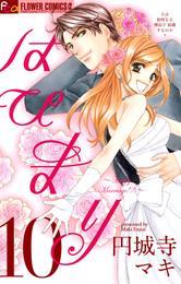 はぴまり~Happy Marriage!?~(10) 漫画
