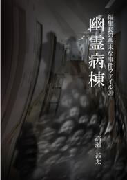 編集長の些末な事件ファイル20 幽霊病棟 漫画