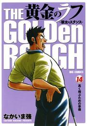 黄金のラフ(14) 漫画