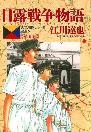 日露戦争物語 漫画