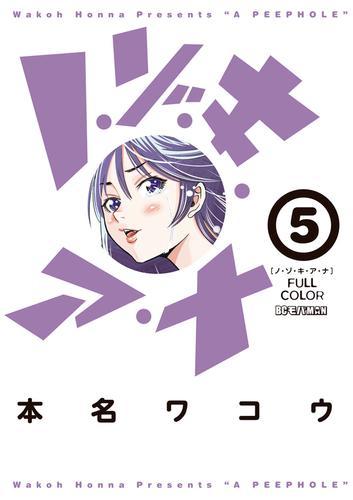 ノ・ゾ・キ・ア・ナ フルカラー 漫画