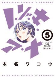 ノ・ゾ・キ・ア・ナ フルカラー(5) 漫画
