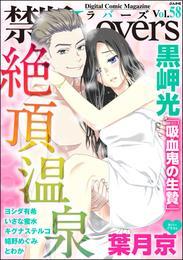 禁断Lovers絶頂温泉 Vol.058 漫画