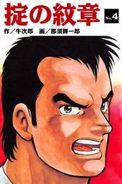 掟の紋章(4) 漫画