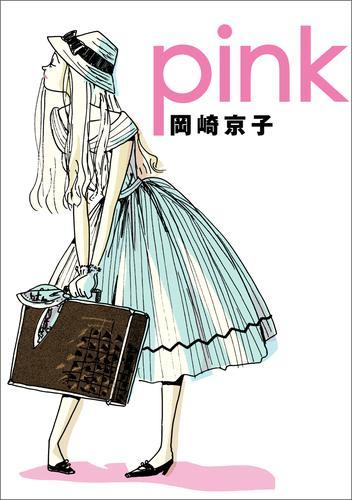 pink 新装版 漫画