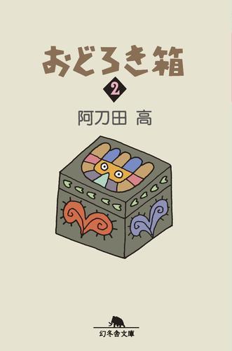 おどろき箱2 漫画