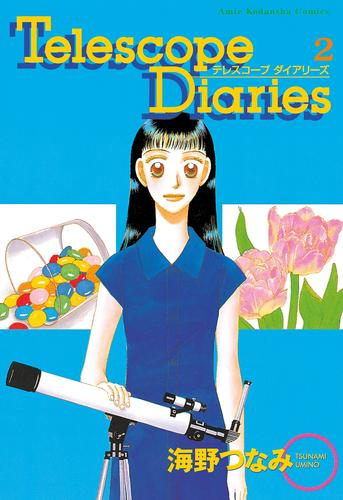 Telescope Diaries 分冊版 漫画