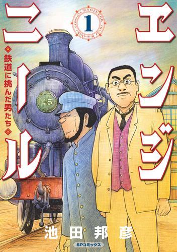 エンジニール 鉄道に挑んだ男たち (1) 漫画