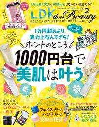 LDK the Beauty (エル・ディー・ケー ザ ビューティー)2021年2月号