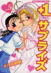 +1サプライズ (1-5巻 全巻) 漫画