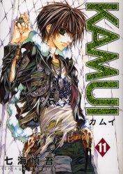 KAMUI (1-11巻 全巻) 漫画