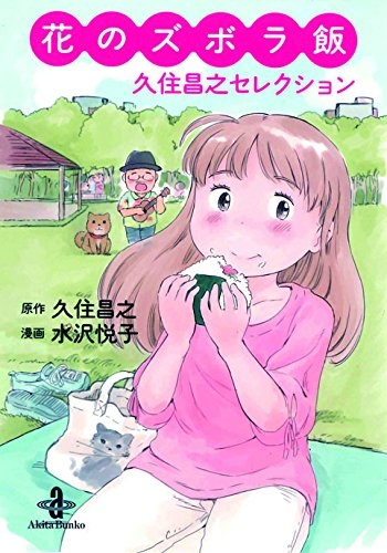 花のズボラ飯 久住昌之セレクション 漫画