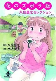 花のズボラ飯 久住昌之セレクション (1巻 最新刊)